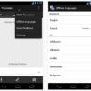 Google Translate za Android od sada i u offline modu