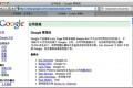 WTF: Google korporativni sajt prikazuje sve na kineskom?