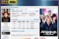 IMDb i MovieTickets.com napravili višegodišnji ugovor